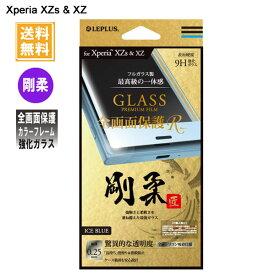 Xperia XZs エクスペリアxz SO-03J SOV35 ガラスフィルム ブルー 全画面保護 R 高光沢 剛柔ガラス 0.25mm LEPLUS LP-XPXZSFGRGBL /在庫あり/ 送料無料 so03j 青 全面保護 指紋