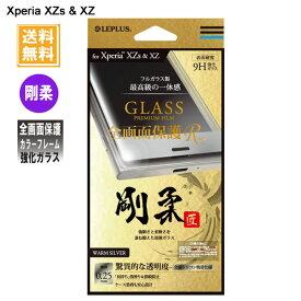 Xperia XZs エクスペリアxz SO-03J SOV35 ガラスフィルム ウォームシルバー 全画面保護 R 高光沢 剛柔ガラス 0.25mm LEPLUS LP-XPXZSFGRGSV /在庫あり/ 送料無料 so03j 全面保護 指紋