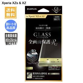 Xperia XZs エクスペリアxz SO-03J SOV35 ガラスフィルム 全画面保護 高光沢 シトラス G1 0.25mm LEPLUS LP-XPXZSFGRGR /在庫あり/ 送料無料 so03j 全面保護 指紋