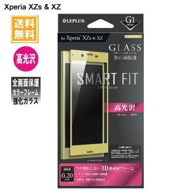 エクスペリアXZs Xperia XZs SO-03J SOV35 602SO ガラスフィルム 全画面保護 高光沢 シトラスグリーン LEPLUS「GLASS PREMIUM FILM」 SMART FIT G1グレード 0.2mm LP-XPXZSFGGGR /在庫あり/ 送料無料 so03j全面保護 指紋