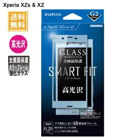 エクスペリアXZs Xperia XZ SO-03J SOV35 SoftBank ガラスフィルム 全画面保護 高光沢 ブルー LP-XPXZSFGGCBL LEPLUS SMART FIT GLASS PREMIUM FILM G2グレード 0.2mm /在庫あり/ 青 送料無料 so03j sov35【液晶保護フィルム ガラスカバー 】 全面保護 指紋