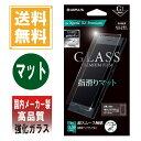Xperia XZ Premium エクスペリアxzプレミアム SO-04J ガラスフィルム マット LEPLUS「GLASS PREMIUM FILM」G1グレード…