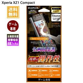 エクスペリアxz1コンパクト Xperia XZ1 Compact SO-02K 液晶保護フィルム ゲーム専用 全画面保護 3D Film 衝撃吸収 マット LEPLUS LP-XPXC1FLGMFL /在庫あり/ 送料無料 スマホ【液晶保護フィルム フィルム film 】全面保護