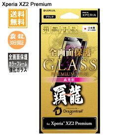 エクスペリアxz2プレミアム Xperia XZ2 Premium SO-04K SOV38 ガラスフィルム 全面保護 ブラック 高光沢 強靭 柔軟 覇龍 LEPLUS 0.20mm LP-XZ2PFGFHBK /在庫あり/ 送料無料 so04k 指紋