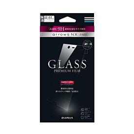 送料無料 スマホ 液晶保護フィルム arrows NX F-02H ガラスフィルム LEPLUS「GLASS PREMIUM FILM」 通常 0.33mm LP-F02HFG /在庫あり/ アローズ エヌエックス f02h f-02h指紋