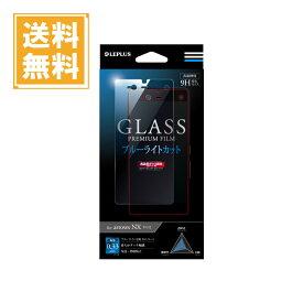 アローズnx arrows NX F-01J ガラスフィルム 光沢 ブルーライトカット LEPLUS 「GLASS PREMIUM FILM」 0.33mm LP-F01JFGBC /在庫あり/ アローズ エヌエックス f01j MSS 送料無料 スマホ 液晶保護フィルム指紋