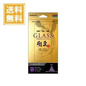 アローズNX arrows NX F-01J ガラスフィルム 光沢 剛柔ガラス LEPLUS 「GLASS PREMIUM FILM」 0.2mm LP-F01JFGG20 /在庫あり/ ゴリラガラス LEPLUS MSS 送料無料 液晶保護 スマホ 保護フィルム指紋
