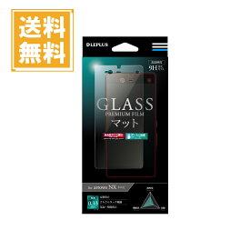 送料無料 arrows NX F-01J ガラスフィルム マット LEPLUS 「GLASS PREMIUM FILM」 0.33mm LP-F01JFGM /在庫あり/ アローズnx f01j MSS指紋