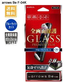 arrows Be F-04K ガラスフィルム ブラック 高光沢 ブルーライトカット LEPLUS 0.20mm LP-ARMFGFBBK /在庫あり/ 送料無料 アローズビー f04k 全面保護