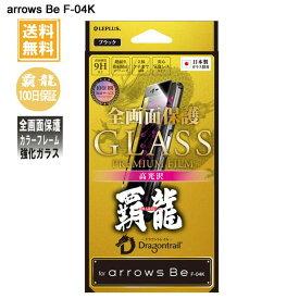 アローズビー arrows Be F-04K ガラスフィルム ブラック 全面保護 高光沢 覇龍 オールケア LEPLUS 0.33mm LP-ARMFGFACBK /在庫あり/【100日間保証】 送料無料 f04k 指紋