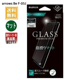 送料無料 スマホ 液晶保護フィルム arrows Be F-05J ガラスフィルム マット LEPLUS「GLASS PREMIUM FILM」G1グレード 0.33mm LP-F05JFGM/在庫あり/ アローズbe f05j f-05j指紋