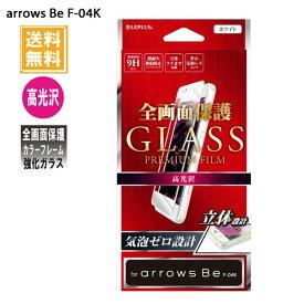 arrows Be F-04K ガラスフィルム 光沢 全面保護 ホワイト LEPLUS 0.20mm LP-ARMFGFWH /在庫あり/ 送料無料 f04k