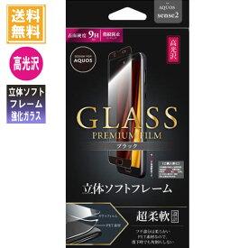 アクオスセンス2 AQUOS sense2 SH-01L SHV43 ガラスフィルム LP-AQS2FGFFBBK 3Dハイブリッド ブラック 高光沢 0.2mm LEPLUS「GLASS PREMIUM FILM」 /在庫あり/ 指紋防止 送料無料 sh01l shv43 スマホ 液晶保護 MSS【液晶保護フィルム ガラスフイルム フューチャモバイル】