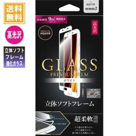 アクオスセンス2 AQUOS sense2 SH-01L SHV43 ガラスフィルム LP-AQS2FGFFBWH 3Dハイブリッド ホワイト 高光沢 0.2mm LEPLUS「GLASS PREMIUM FILM」 /在庫あり/ 指紋防止 送料無料 sh01l shv43 スマホ 液晶保護 MSS【液晶保護フィルム ガラスフイルム フューチャモバイル】