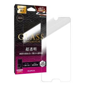 AQUOS R3 SH-04L SHV44 SoftBank ガラスフィルム LP-19SQ1FG 光沢 LEPLUS 「GLASS PREMIUM FILM」 0.33mm /在庫あり/ アクオスr3 sh04l shv44 指紋