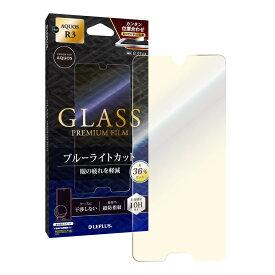 AQUOS R3 SH-04L SHV44 SoftBank ガラスフィルム ブルーライトカット LP-19SQ1FGB LEPLUS 「GLASS PREMIUM FILM」 G1 0.33mm /在庫あり/ アクオスr3 sh04l 送料無料スマホ 液晶保護 保護フィルム 指紋