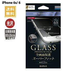 アイフォン6s iPhone 6s / iphone6 ガラス フィルム 全画面保護 ステンレススチール製 LEPLUS 「GLASS PREMIUM FILM スーパーフィット」 極薄 ホワイト LP-I6SFGFSWH /在庫あり/ 送料無料 液晶保護 MSS 全面保護 指紋
