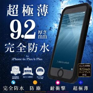 送料無料 iPhone 6s Plus / iphone6 Plus 防水 ケース 防塵 耐衝撃 LEPLUS 「SLIM DIVER(スリムダイバー)」 ブラック LP-I6SPWPBK /在庫あり/ 超軽量 スマホケース アイフォーン シックスエスプラス MSS LP-IP65WPBK【スマートフォンケース フューチャモバイル】おしゃれ