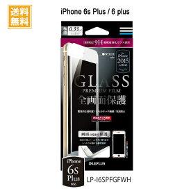 送料無料 iPhone 6s Plus / 6 Plus ガラスフィルム 「GLASS PREMIUM FILM」 全画面保護 ホワイト 0.33mm LP-I6SPFGFWH /在庫あり/ アイフォン シックスエス プラス全面保護 指紋