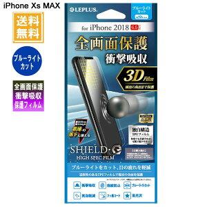 iPhone XS MAX 保護フィルム LEPLUS 「SHIELD・G HIGH SPEC FILM」 全面保護 3D Film ブルーライトカット 衝撃吸収 LP-IPLFLBCFL /在庫あり/ 送料無料 アイフォンXS マックス 液晶保護 MSS【スマートフォン用液晶
