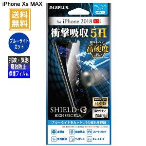iPhone XS MAX 保護フィルム LEPLUS 「SHIELD・G HIGH SPEC FILM」 高光沢 高硬度5H ブルーライトカット 衝撃吸収 LP-IPLFLG5HB /在庫あり/ 送料無料 アイフォンXS マックス 液晶保護 MSS【スマートフォン用液晶