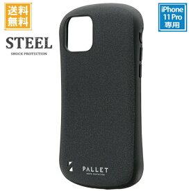 アイフォン11プロ iPhone11 Pro 5.8inch ケースカバー ダークグレー LP-IS19PLSGY 超軽量 極薄 耐衝撃ハイブリッド LEPLUS「PALLET STEEL」 /在庫あり/ 送料無料 iphone XI ケース おしゃれ かわいい スマホケース