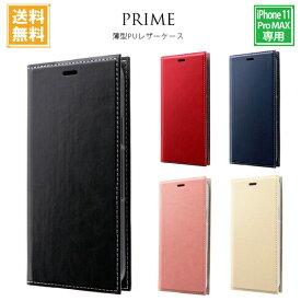 アイフォン11プロマックス iPhone11 Pro Max 6.5inch ケース 手帳型 LP-IL19PRI  LEPLUS 薄型PUレザーフラップケース「PRIME」5色 /在庫あり/ 送料無料 黒 赤 紺 桃 ベージュ 【スマホカバー 】おしゃれ 上品