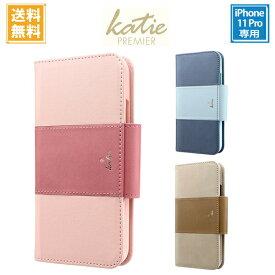 アイフォン11プロ iphone11 Pro 5.8inch ケース LEPLUS 耐衝撃フラップケース「PREMIER Katie」 LP-IS19PREK| /在庫あり/ 送料無料 iphoneXI おしゃれ かわいい ケイティ ブルー ピンク ベージュ
