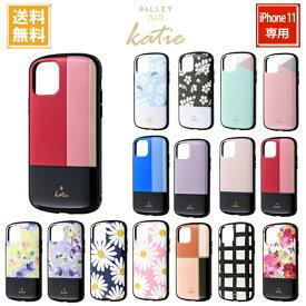 アイフォン11 iPhone11 6.1inch ケース 超軽量 極薄 耐衝撃ハイブリッド LP-IM19PLK LEPLUS 「PALLET Katie」 耐衝撃 / 在庫あり/ 送料無料 おしゃれ かわいい