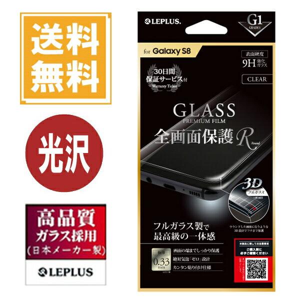 Galaxy S8 SC-02J SCV36 ガラスフィルム 全画面保護 R クリア 高光沢 LEPLUS 「GLASS PREMIUM FILM」G1グレード 0.33mm LP-GS8FGRCL/在庫あり/送料無料 ギャラクシーs8 液晶保護【スマホ・タブレットのアクセサリー専門店 スマホ ガラスカバー フューチャモバイル】