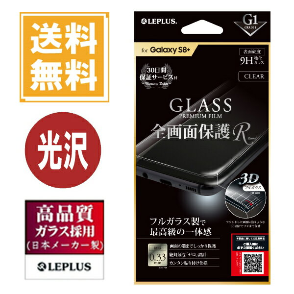 ギャラクシーs8プラス Galaxy S8+ SC-03J SCV35 ガラスフィルム 全画面保護 R クリア 高光沢 LEPLUS 「GLASS PREMIUM FILM」G1グレード 0.33mm LP-GS8PFGRCL/在庫あり/送料無料 液晶保護【スマホ・タブレットのアクセサリー専門店 ガラスカバー フューチャモバイル】