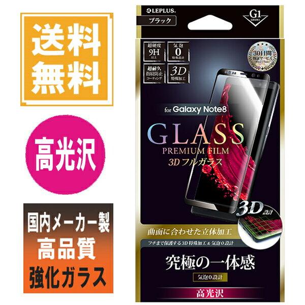 ギャラクシーノート8 Galaxy Note8 SC-01K SCV37 ガラスフィルム 全画面保護 R 高光沢 ブラック LEPLUS G1グレード 0.33mm LP-GN8FGRBK /在庫あり/ 送料無料 液晶保護【スマホ・タブレットのアクセサリー専門店 スマホ ガラスカバー フューチャモバイル】