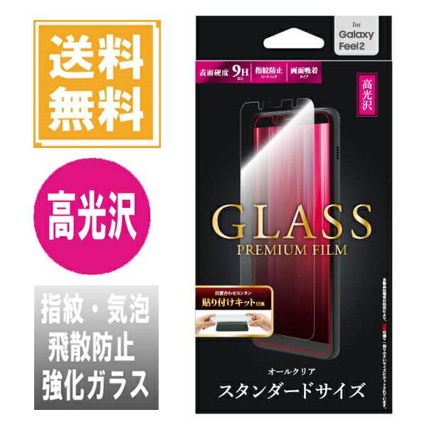 ギャラクシーフィール 2 Galaxy Feel2 SC-02L ガラスフィルム 高光沢 LP-GF2FG LEPLUS「GLASS PREMIUM FILM」 0.33mm /在庫あり/ 指紋防止 送料無料 sc02l スマホ 液晶保護 MSS【液晶保護フィルム ガラスフイルム フューチャモバイル】