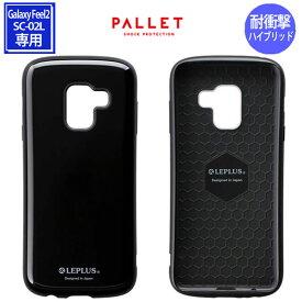 ギャラクシーフィール2 Galaxy Feel2 SC-02L ケース ブラック LP-GF2HVCBK LEPLUS 「PALLET」 耐衝撃/在庫あり/ 送料無料 docomo純正 AC充電ケーブル/ACアダプタ05対応 sc02l sc-02l 黒 【スマートフォン用ケース カバー スマホカバー フューチャモバイル】おしゃれ