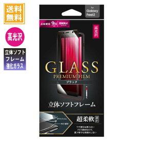 ギャラクシーフィール 2 Galaxy Feel2 SC-02L ガラスフィルム LP-GF2FGFFBBK 3Dハイブリッド ブラック 高光沢 0.2mm LEPLUS「GLASS PREMIUM FILM」 /在庫あり/ 指紋防止 送料無料 sc02l スマホ 液晶保護 MSS【液晶保護フィルム ガラスフイルム フューチャモバイル】