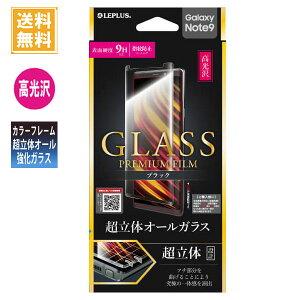 ギャラクシーノート9 Galaxy Note9 SC-01L SCV40 ガラスフィルム LP-GN9FGFBK LEPLUS「GLASS PREMIUM FILM」 超立体オールガラス ブラック / 高光沢 / 0.33mm / 在庫あり/ 指紋防止 送料無料 sc01l スマホ【ガラスフ