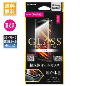 ギャラクシーノート9 Galaxy Note9 SC-01L SCV40 ガラスフィルム LP-GN9FGFCL LEPLUS「GLASS PREMIUM FILM」 超立体オールガラス クリア / 高光沢 / 0.33mm / 在庫あり/ 指紋防止 送料無料 sc01l スマホ【ガラスフィルム フイルム フューチャモバイル】