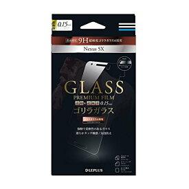 Nexus 5X ガラスフィルム ゴリラ 「GLASS PREMIUM FILM」 強靭 超極薄 ゴリラガラス4 薄型0.15mm LP-NEX5XFGG15 /在庫あり/ ネクサス5x 指紋