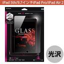 送料無料 アイパッド iPad 2017 9.7inch ガラスフィルム 光沢 LEPLUS「GLASS PREMIUM FILM」 0.33mm LP-IPP...