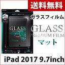 送料無料 アイパッド iPad 2017 9.7inch ガラスフィルム マット LEPLUS「GLASS PREMIUM FILM」 0.33mm LP-IPP9FGM /在…