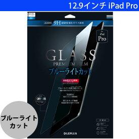 送料無料 iPad Pro (12.9インチ)液晶保護フィルム アイパッドプロ ガラスフィルム LEPLUS「GLASS PREMIUM FILM」 ブルーライトカット 0.33mm LP-IPPFGBC /在庫あり/ ipad pro【タブレット用 液晶保護 フィルム ガラス 】指紋