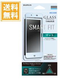 Disney Mobile on docomo DM-01J ガラスフィルム 「GLASS PREMIUM FILM」 全画面保護 SMART FIT マット (ブルー) LP-DM01JFGMBL /在庫あり/ 送料無料 ディズニーモバイル dm01j MSS 青