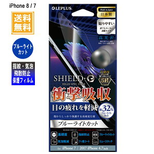 アイフォン8 iPhone8 / iphone7 液晶保護フィルム (高硬度 高光沢 ブルーライトカット 衝撃吸収) LEPLUS「SHIELD・G HIGH SPEC FILM」 LP-I7SFLG5HB /在庫あり/ MSS 送料無料 スマートフォン液晶保護フィルム