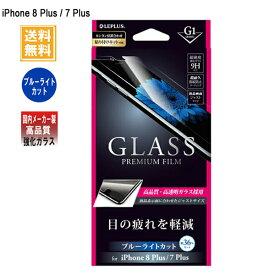 iPhone8 Plus / iphone7 plus ガラスフィルム ブルーライトカット 0.33mm 高光沢 LEPLUS LP-I7SPFGB /在庫あり/ アイフォン8プラス 液晶保護 MSS指紋