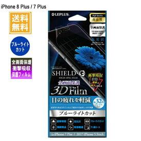 アイフォン8プラス iPhone8 Plus / iphone7 plus 液晶保護フィルム 全画面保護 3D Film ブルーライトカット 衝撃吸収 LEPLUS LP-I7SPFLBCFL /在庫あり/ 送料無料 スマホ【液晶保護フィルム フィルム フイルム 】全面保護