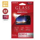 オリンパス OLYMPUS E-PL8/E-PL7/E-P5 ガラスフィルム 光沢 LEPLUS 0.33mm LP-OLEPL8FG /在庫あり/ 送料無料 MSS【デ…
