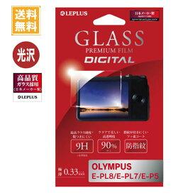 オリンパス OLYMPUS E-PL8/E-PL7/E-P5 ガラスフィルム 光沢 LEPLUS 0.33mm LP-OLEPL8FG /在庫あり/ 送料無料 MSS【デジタルカメラ用液晶保護フィルム フィルム ガラス ガラスカバー 】