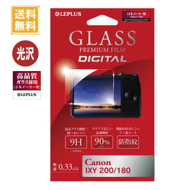 Canon キャノン IXY 200/1805 ガラスフィルム 光沢 LEPLUS 0.33mm LP-CAIXY200FG /在庫あり/ 送料無料 MSS【デジタルカメラ用液晶保護フィルム フィルム ガラス ガラスカバー 】