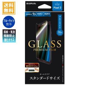 グーグル ピクセル3 Google Pixel3 ガラスフィルム LP-PX3FGB ブルーライトカット 高光沢 LEPLUS「GLASS PREMIUM FILM」 0.33mm /在庫あり/ 指紋防止 送料無料 スマホ 液晶保護 MSS【液晶保護フィルム ガラスフイルム 】