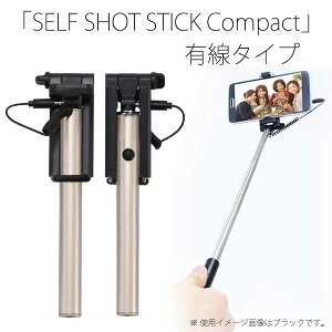 スマホ 自撮り棒 ポケットに入るコンパクトサイズ SELF SHOT STICK Compact 有線タイプ ゴールド LP-JDB03GD /在庫あり / LEPLUS スマートフォン 簡単 自分撮り【スマートフォンアクセサリー セルカ棒 】